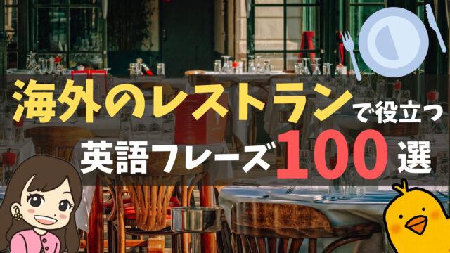 【海外のレストランで役立つ英語フレーズ100選】予約、入店、席決め、注文、食事中、会計…【シーンごとのまとめ】