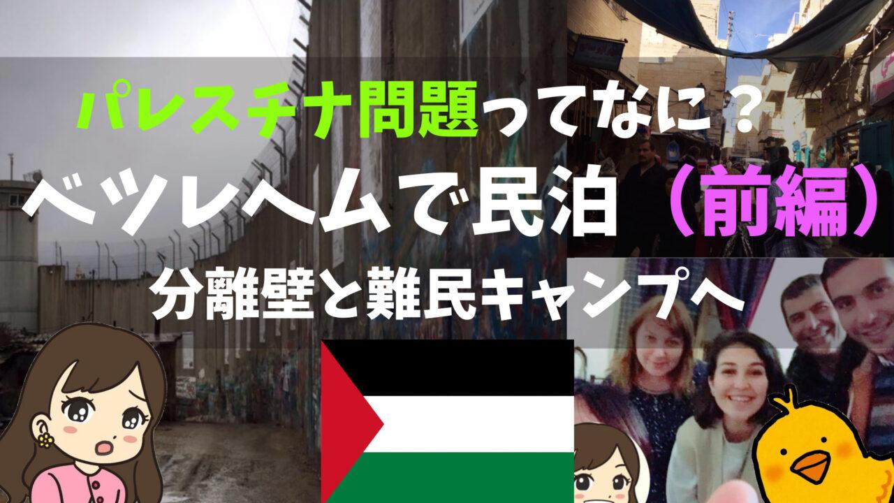 パレスチナ問題とは?パレスチナ自治区・ベツレヘムで民泊(前編)分離壁と難民キャンプへ