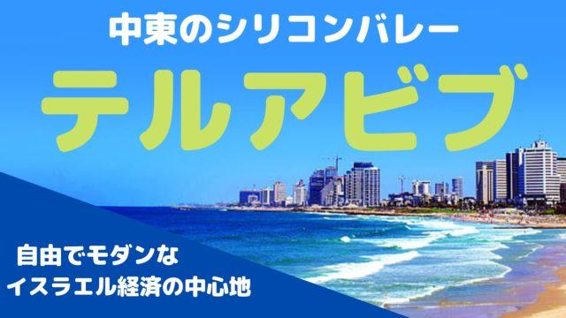 イスラエル第2の都市 テルアビブの魅力5選 美しい地中海に面した中東のシリコンバレー (2)