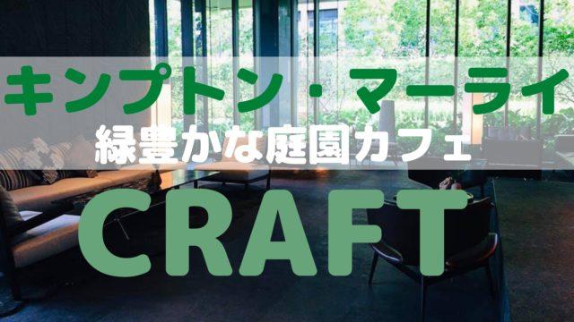 2020年7月に新オープン!【Kimpton Maa-Lai Bangkok】ホテル内の緑豊かな庭園カフェ「CRAFT」@ランスワン (1)