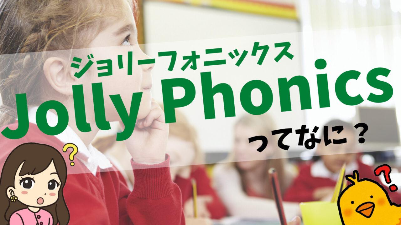 ジョリーフォニックス(Jolly Phonics)とは?【世界100ヵ国以上で採用、多感覚を使った英語学習メソッド】