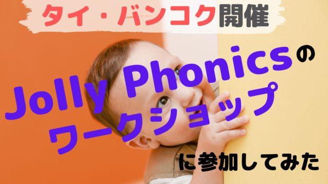 バンコクでJolly Phonics(ジョリーフォニックス)のワークショップに参加【内容・雰囲気・感想をシェアします】
