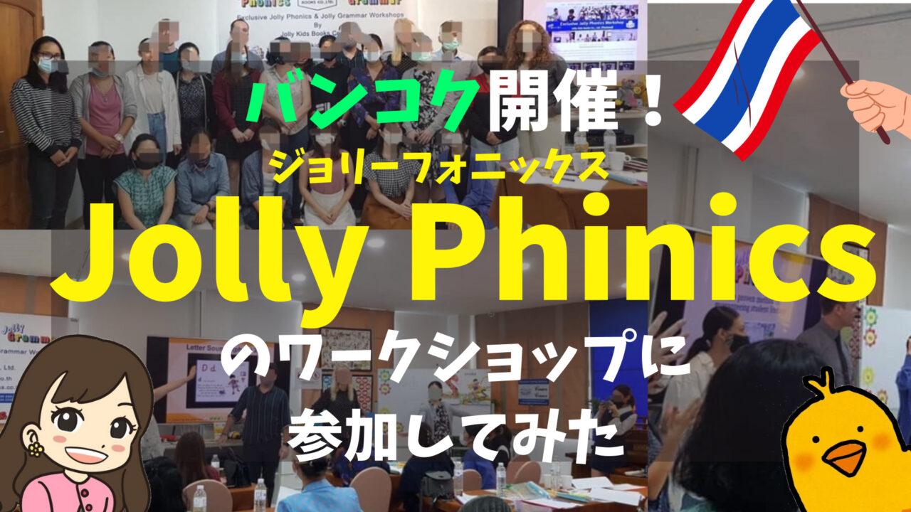 バンコクでJolly Phonics(ジョリーフォニックス)のワークショップに参加【内容・雰囲気・感想をシェア】