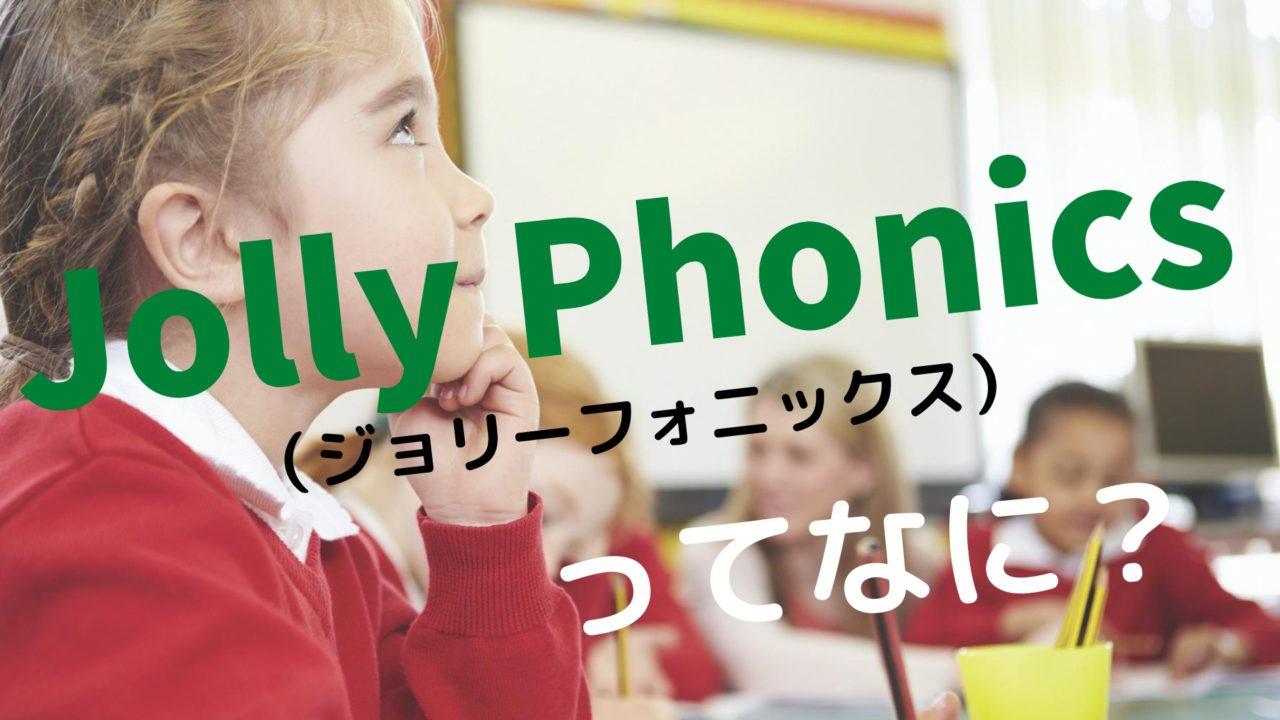 ジョリーフォニックス(Jolly Phonics)ってなに?【世界100ヵ国以上で採用、多感覚を使った学習メソッド】