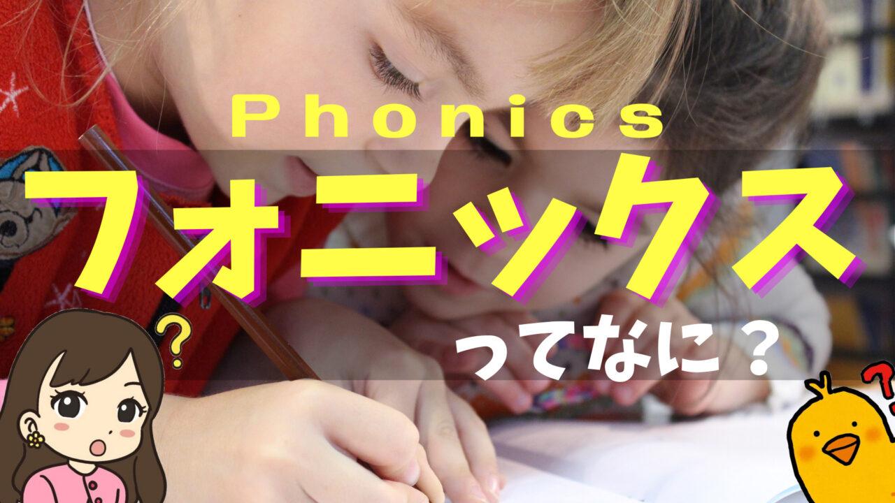 『フォニックス』とは?英語の「聞く・話す力」が飛躍的にのびる!【おすすめYouTube動画や本も紹介】