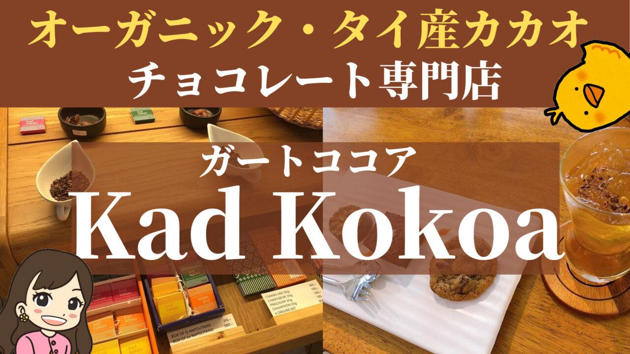 【Kad Kokoa】オーガニックのタイ産カカオ・チョコレート専門店|ワークショップ体験記