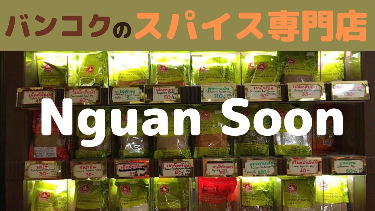 バンコク・ヤワラートのスパイス専門店「Nguan Soon」【本格マサラチャイの材料を調達】
