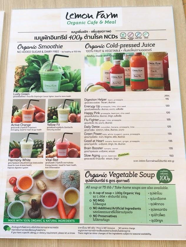 タイ・バンコクのオーガニック食品スーパー『Lemon Farm(レモンファーム)』チットロム店併設のカフェ