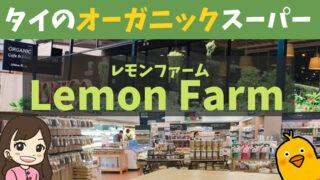 タイのオーガニックスーパー『Lemon Farm(レモンファーム)』【在住者の購入品も紹介】