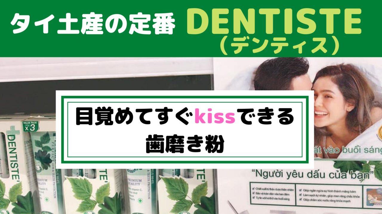 タイ土産の定番「デンティス(DENTISTE)」【目覚めてすぐkissできる歯磨き粉】|口コミもあり