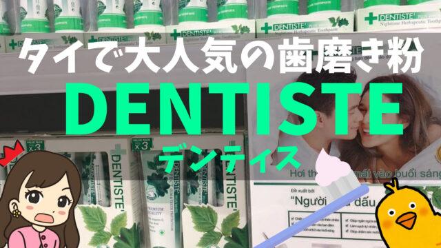 【タイ土産の定番】高級歯磨き粉「デンティス」のレビュー 効果・成分・口コミなど