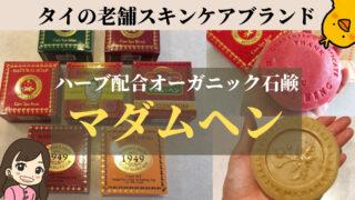 【タイ土産に最適】マダムヘン・天然ハーブ配合のオーガニック石鹸|在住者愛用
