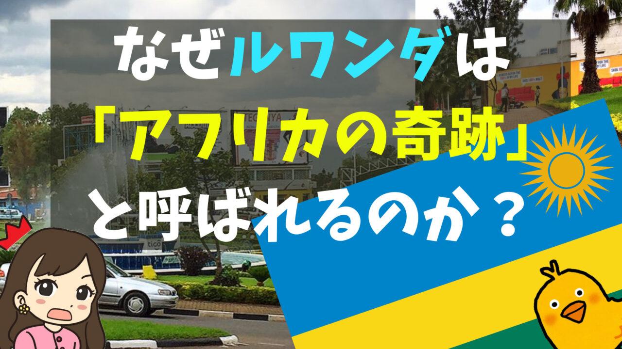 「アフリカの奇跡」ルワンダって一体どんな国?【驚きの先進的ポイント4つ】