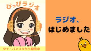 『ぴっぴラジオ』開設のお知らせ【stand.fm(スタンドエフエム)】