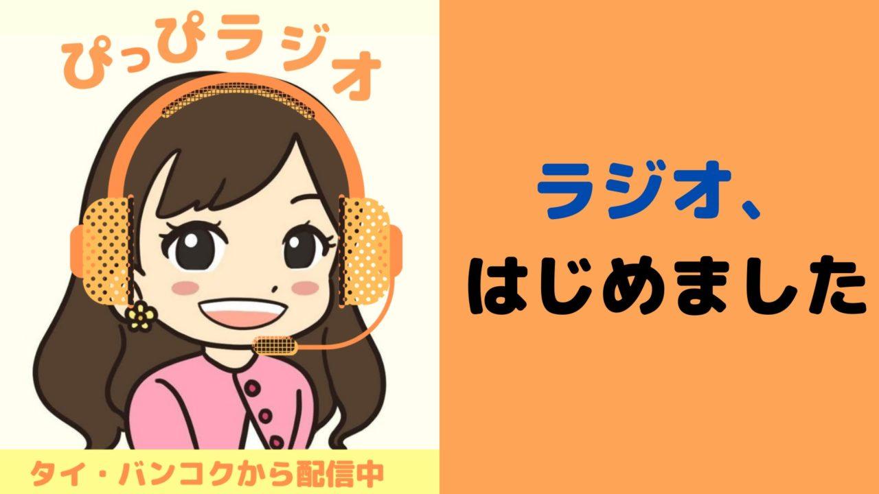 『ぴっぴラジオ』開設のお知らせ【stand.fm】