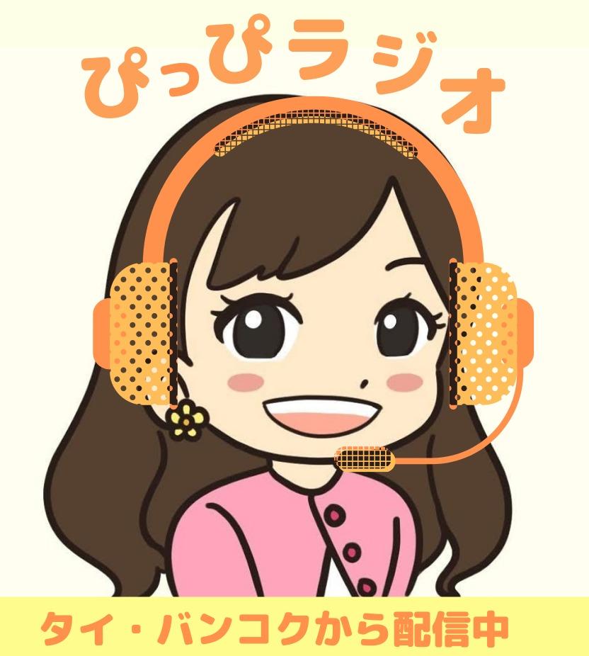 ぴっぴラジオ stand.fm