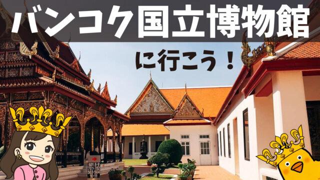 バンコク国立博物館でタイの歴史や文化を学ぼう【館内の様子・展示物など紹介】