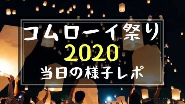 【2020年コムローイ祭りレポ】当日の流れと注意点(メーリム会場)コロナの影響は?