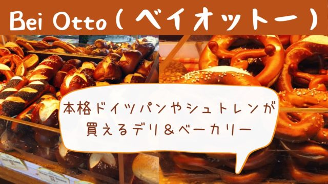 『Bei Otto(ベイオットー)』 本格ドイツパンやシュトレンが買えるデリ&ベーカリー