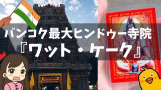 【ディープなタイ観光】 ヒンドゥー寺院『ワット・ケークWat Khaek』で参拝