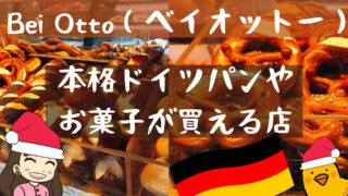 「Bei Otto(ベイオットー)」バンコクの本格ドイツパンやお菓子が買えるデリ&ベーカリー