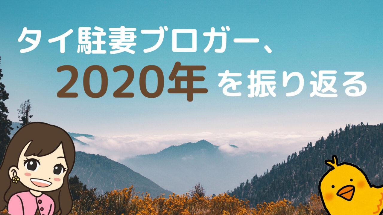 タイ駐妻ブロガーぴっぴが2020年を振り返る|今年の漢字は「創」
