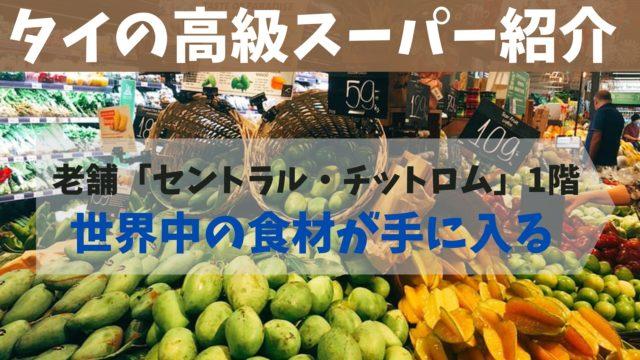 タイの高級スーパー紹介 老舗セントラル・チットロム地下1階【世界中の食材が手に入る】