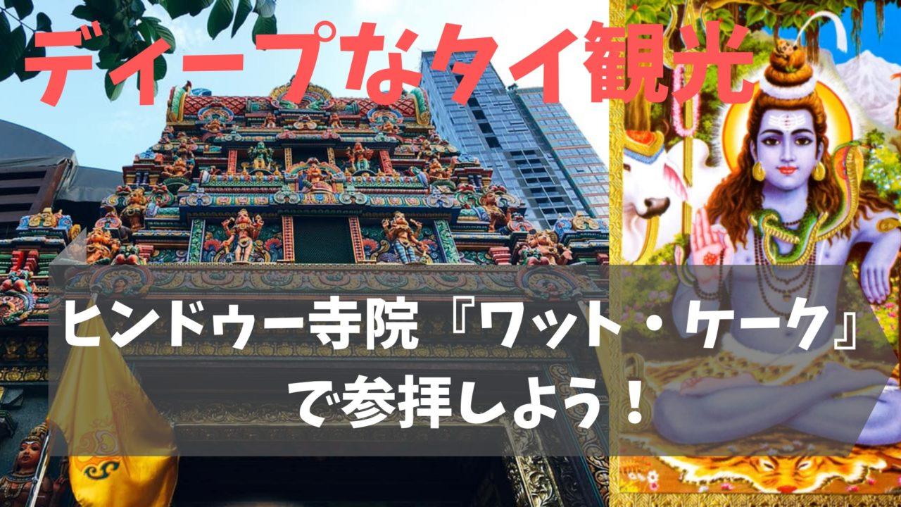 【ディープなタイ観光】 ヒンドゥー寺院『ワット・ケーク_Wat Khaek』で参拝 (1)