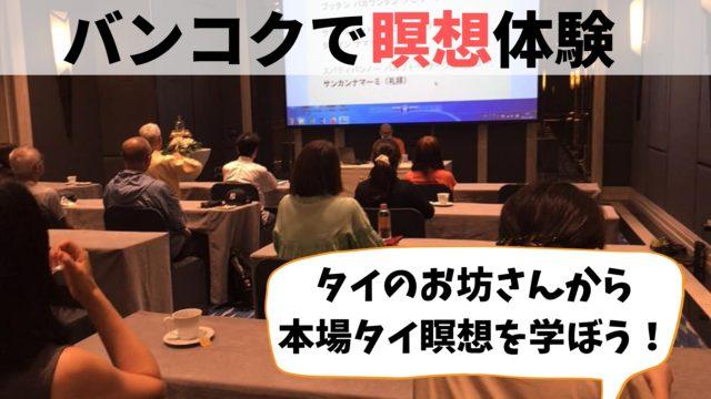 バンコク瞑想会に参加@アソーク【タイ人僧侶から日本語で学び体験できる】