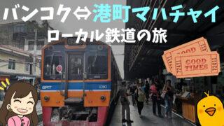 【バンコク⇔港町マハチャイ】タイ国鉄日帰り旅|行き方・市場観光