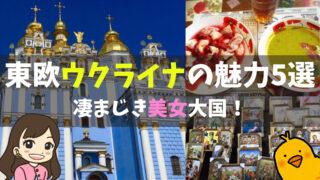 美人大国!東欧ウクライナの魅力5選【物価・治安・宗教・観光】