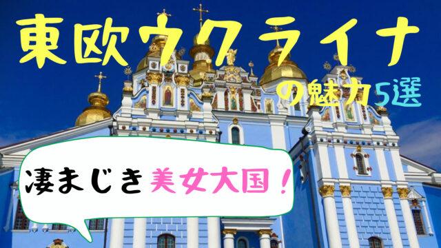 東欧ウクライナの魅力5選【凄まじき美女大国】