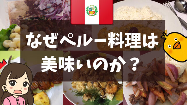 【美食の国ペルー】なぜペルー料理は美味しいのか?|日本移民が与えた影響も