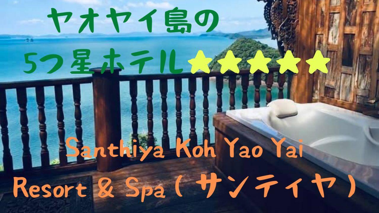 ヤオヤイ島の5つ星ホテル『Santhiya Koh Yao Yai Resort & Spa』レビュー