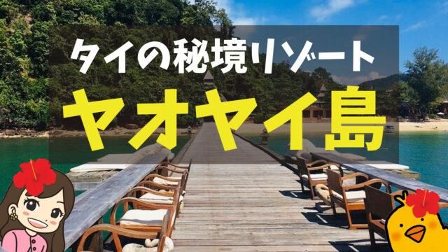 タイの秘境リゾート「ヤオヤイ島」の魅力・おすすめスポット・注意点