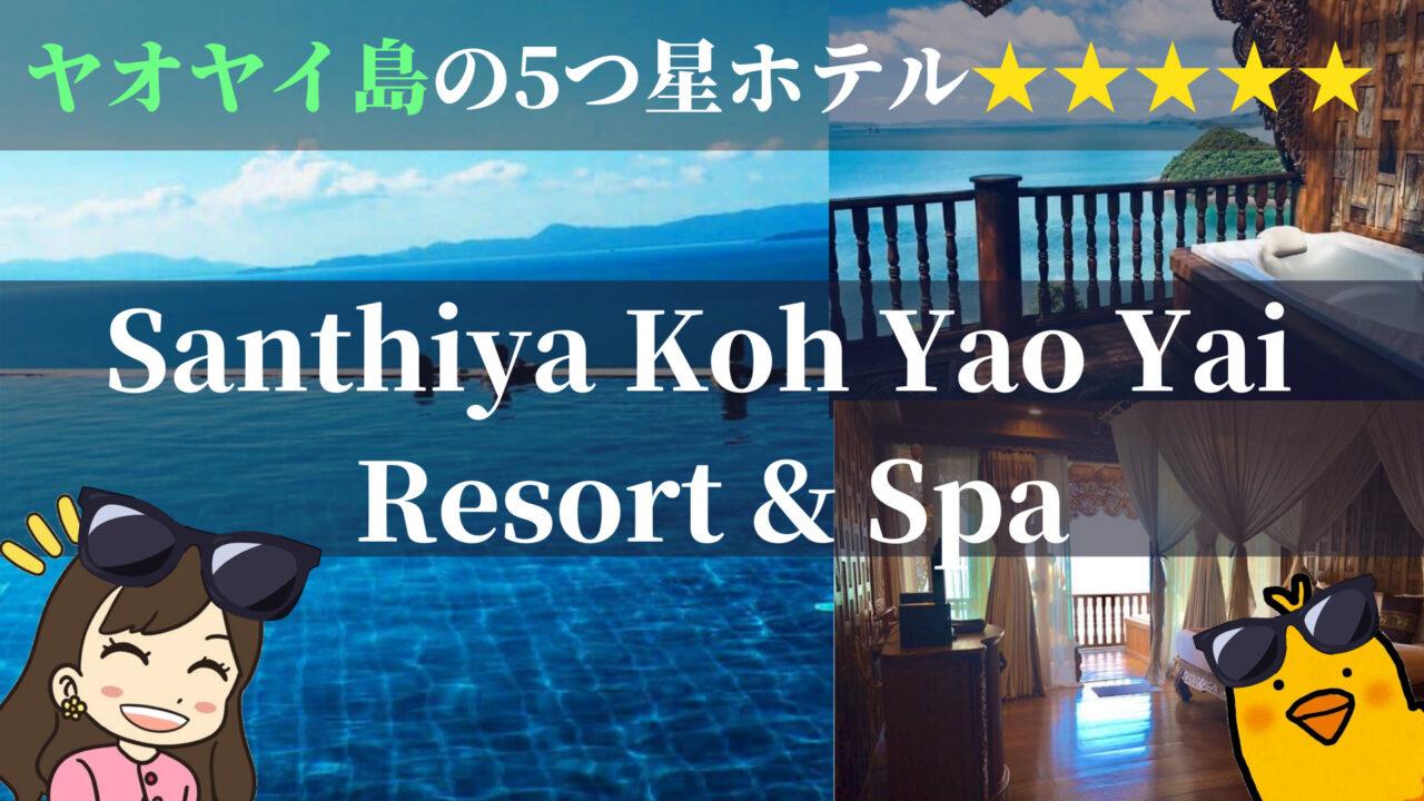 ヤオヤイ島の5つ星ホテル『Santhiya Koh Yao Yai Resort & Spa(サンティヤ)』レビュー