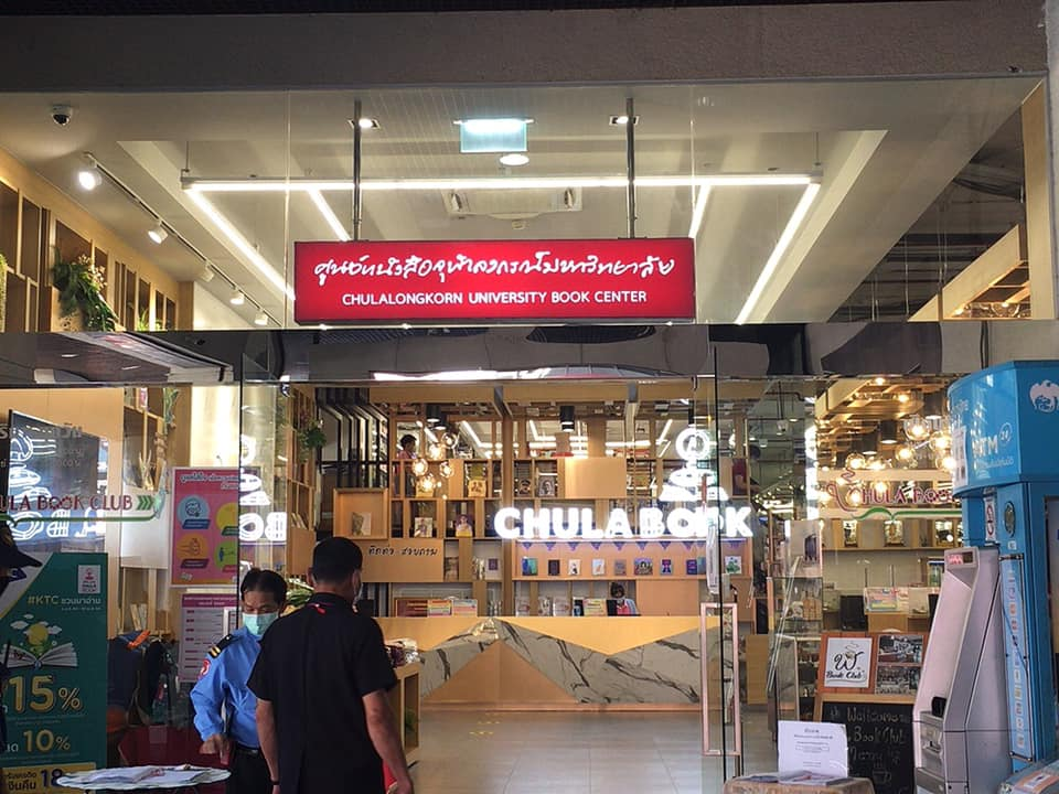 タイ・バンコクの英会話スクール British Council(ブリティッシュ・カウンシル)チュラロンコン大学ブックセンター