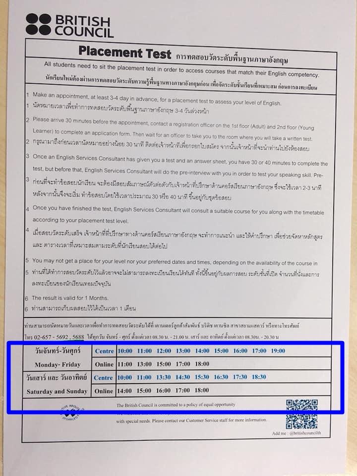 タイ・バンコクの英会話スクール|British Council(ブリティッシュ・カウンシル)【授業の雰囲気など】テスト