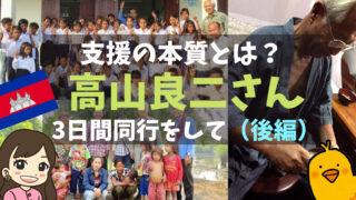 【支援の本質とはなにか?】高山良二さんに3日間の同行をして(後編)バッタンバン州タサエン村
