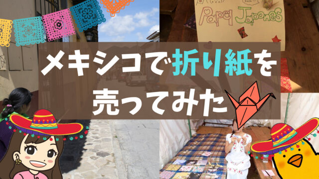 【メキシコで折り紙を売ってみた】世界一周中に商売に挑戦@サン・クリストバル・デ・ラス・カサス