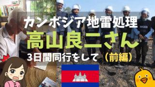 【カンボジア地雷処理】高山良二さんに3日間の同行をして(前編) バッタンバン州タサエン村
