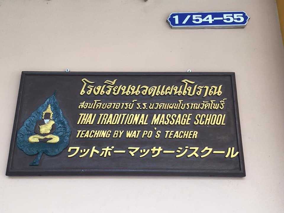 【体験談】ワットポータイマッサージスクール本校の基本コース5日間を受講【修了証を取得】タイ古式マッサージ スクムビット校