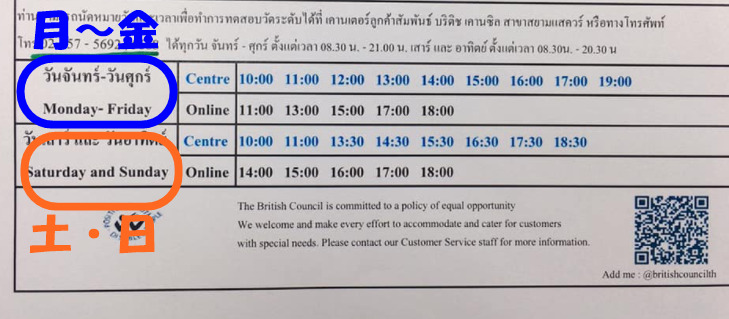 タイ・バンコクの英会話スクール British Council(ブリティッシュ・カウンシル)【授業の雰囲気など】テスト