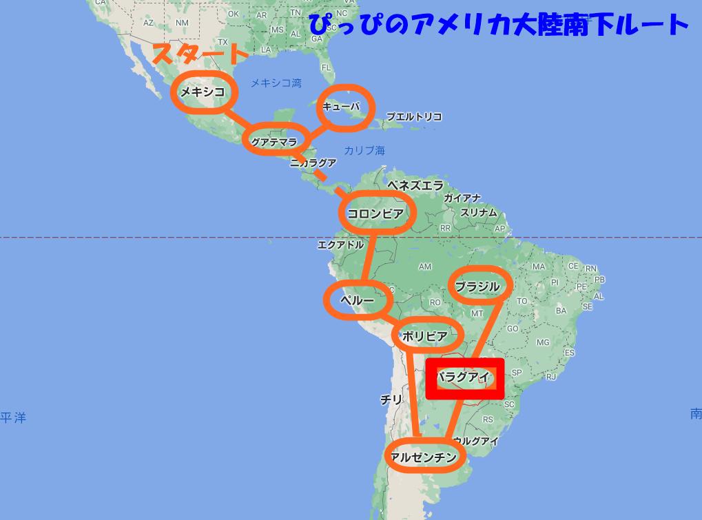 【民宿小林】南米パラグアイ・伝説の日本人宿|イグアス居住地 世界一周