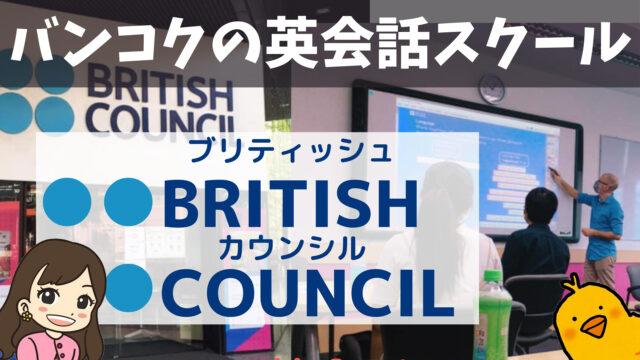 バンコクの英会話スクール|British Council(ブリティッシュ・カウンシル)【授業の雰囲気など】