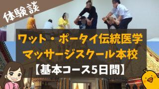 【体験談】ワットポータイマッサージスクール本校の基本コース5日間を受講