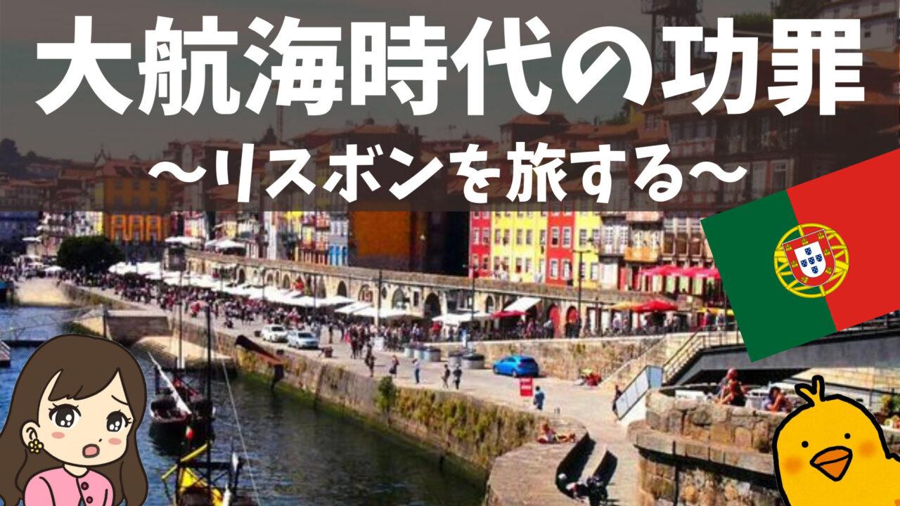 【大航海時代の功罪】ポルトガル・リスボンで旧植民地に思いを馳せる