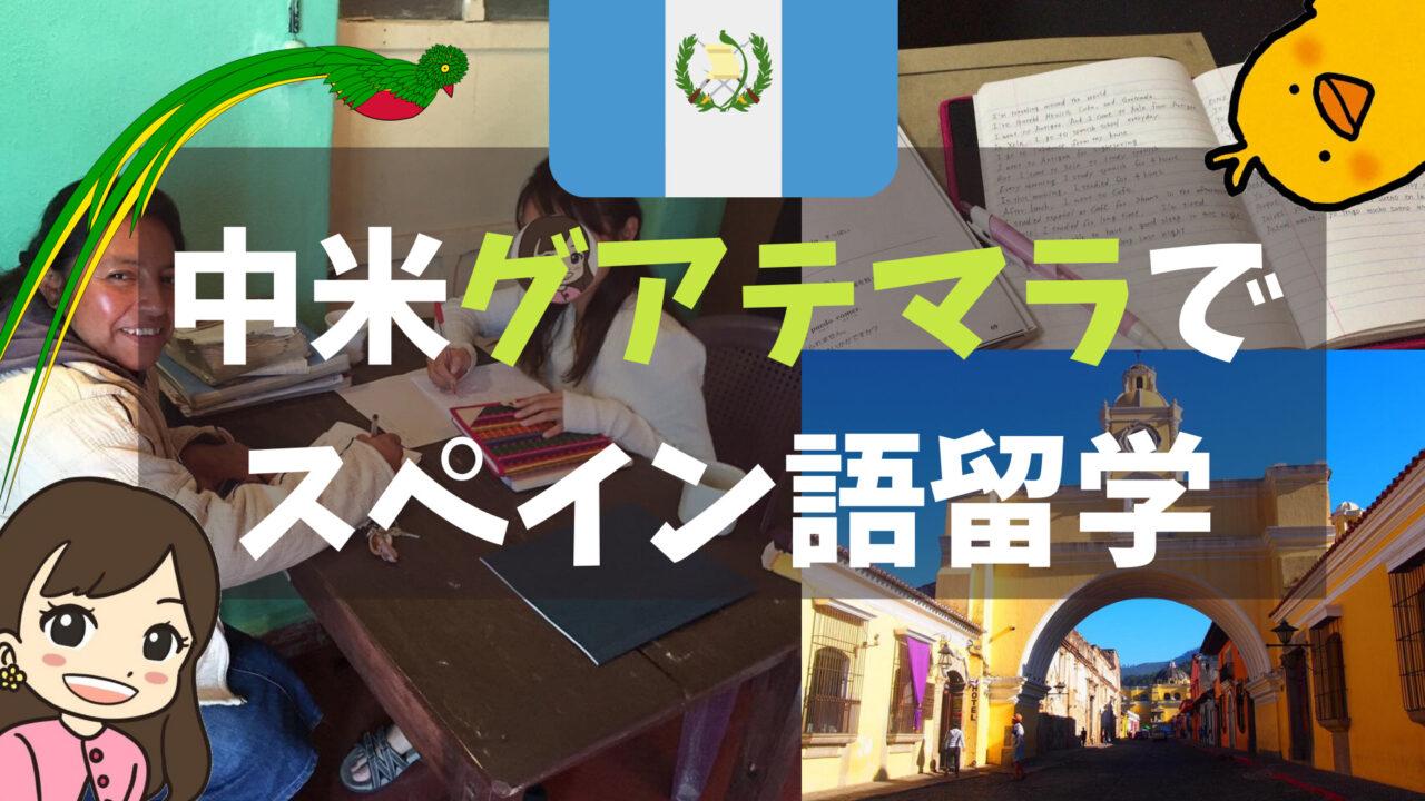 【短期格安】グアテマラでスペイン語留学体験記 1週間の費用や学校紹介