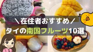 タイに来たら絶対食べたい!南国フルーツ10選【旬の時期やおすすめの食べ方も紹介】