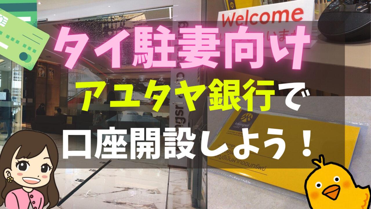 【タイ駐妻向け】アユタヤ銀行で口座開設しよう!必要なもの・日本語デスクの対応・アプリの使い方 2021年度版